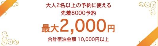 奈良県 じゃらん クーポン