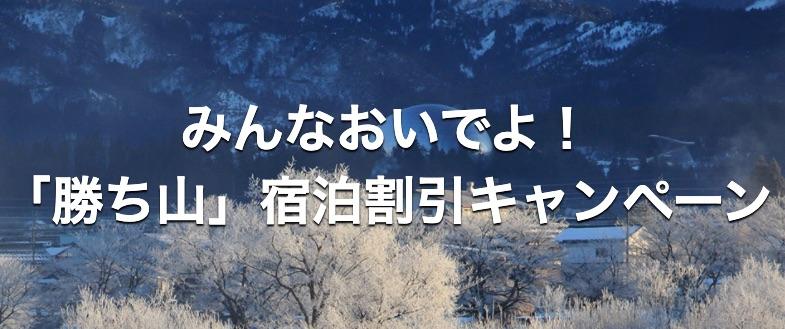福井県勝山 GoTo併用