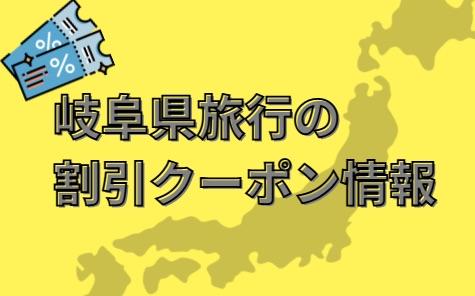 岐阜県旅行割引クーポン情報