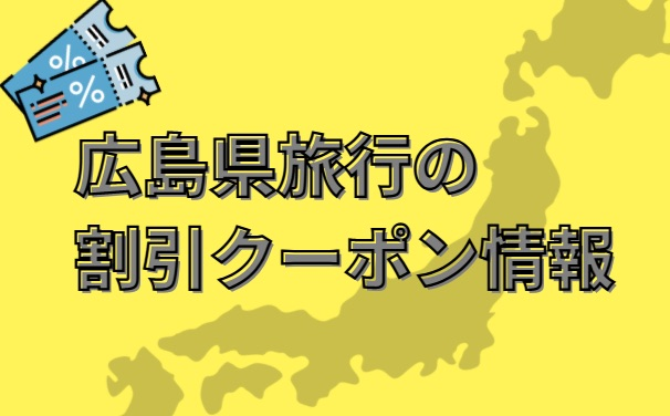 広島県旅行割引クーポン情報