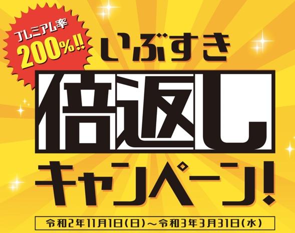 指宿市 GoTo