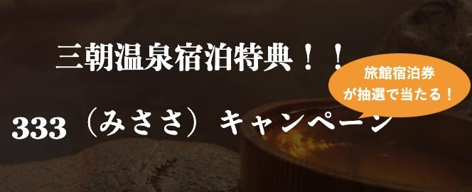 三朝温泉宿泊特典 333(みささ)キャンペーン GoTo併用可