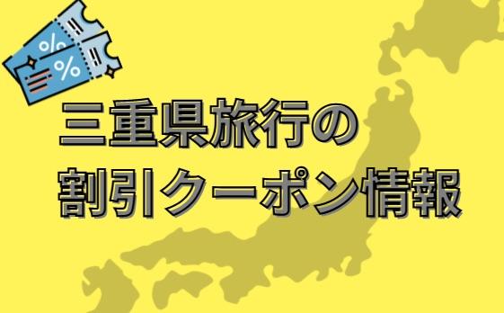 三重県旅行割引クーポン情報