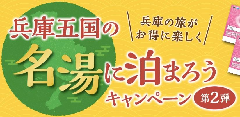 兵庫五国の名湯に泊まろうキャンペーン(第2弾)温泉地お土産購入券プレゼント