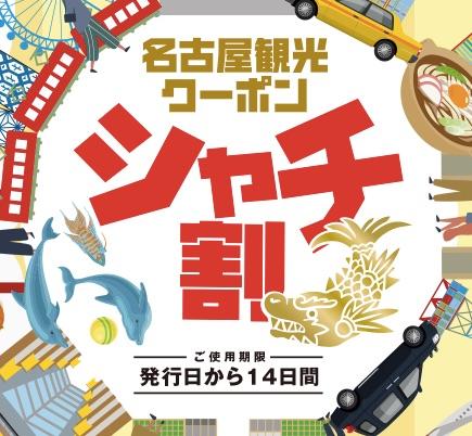 名古屋観光クーポン シャチ割 GoTo併用可