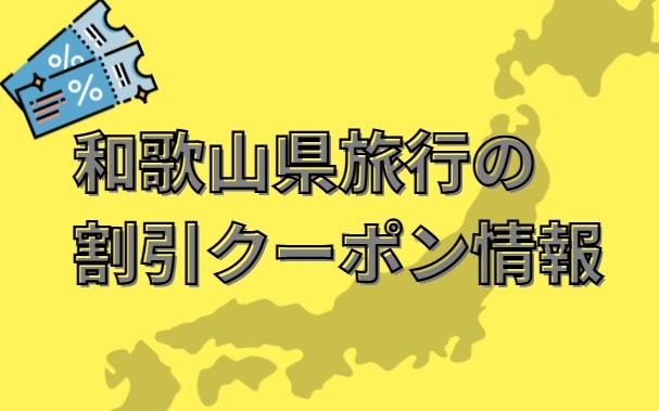 和歌山県旅行割引クーポン情報