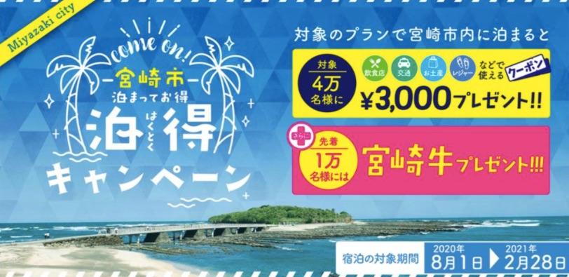 宮崎市に泊まってお得泊得キャンペーン GoTo併用可