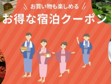 恵那市観光キャンペーン GoTo併用可