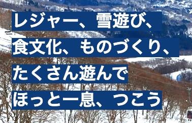 岐阜で遊ぼう ほっと一息、ぎふの旅体験キャンペーン