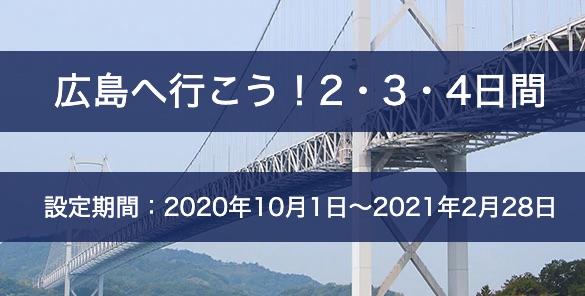 ANAトラベラーズ 広島へ行こう!2・3・4日間 GoTo併用可