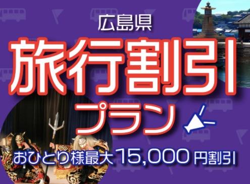 広島県旅行割引プラン GoTo併用可