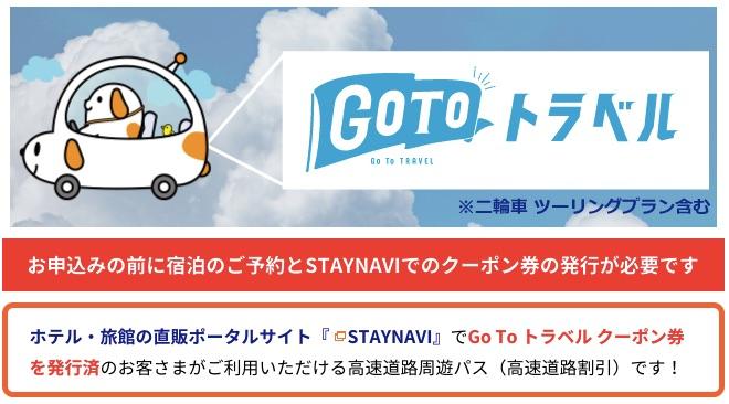 速旅 GoToキャンペーン