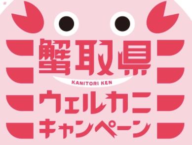 蟹取県ウェルカニキャンペーン GoTo併用可