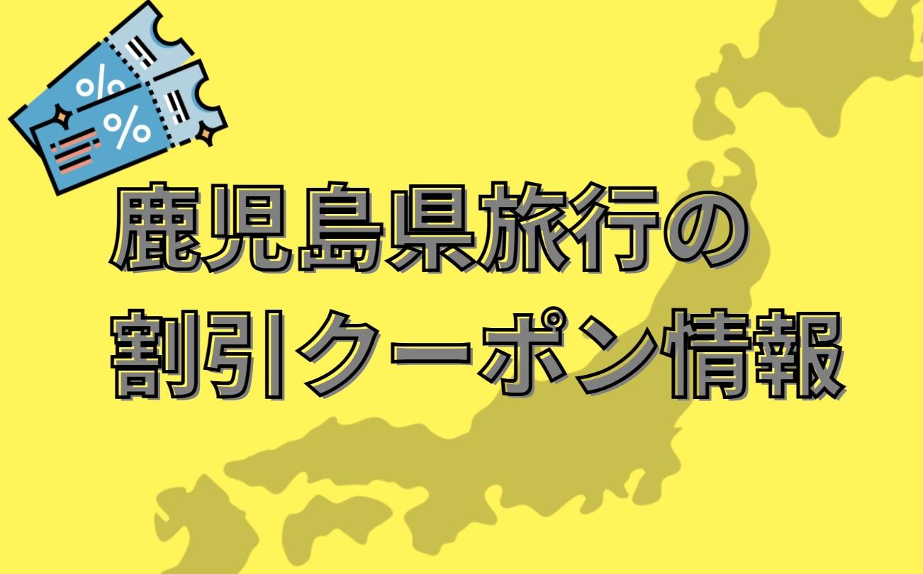 鹿児島県旅行割引クーポン情報