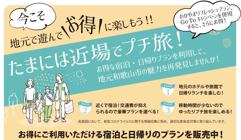 和歌山市未来の宿泊・日帰りプラン GoTo併用可
