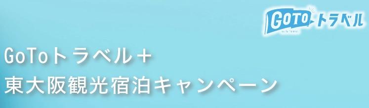 GoToトラベル+東大阪観光宿泊キャンペーン