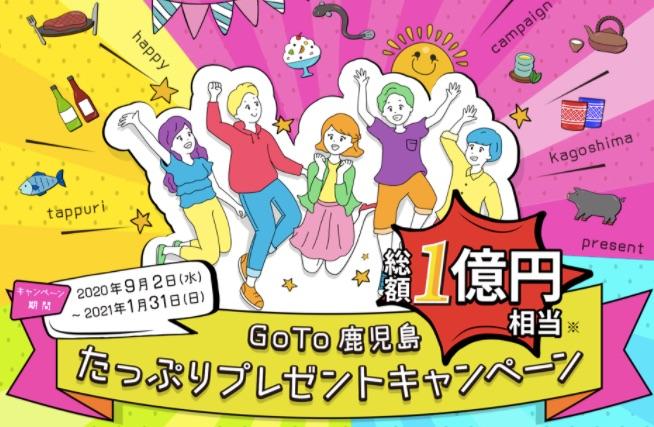 GoTo鹿児島たっぷりプレゼント GoTo併用可