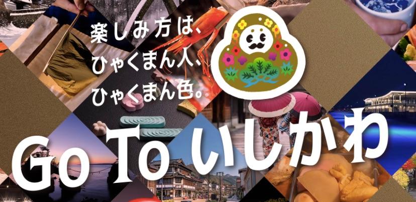 石川県 GoTo併用