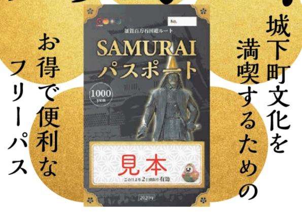 SAMURAIパスポート GoTo併用