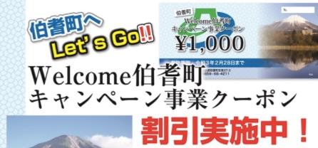 Welcome伯耆町キャンペーン GoTo併用可
