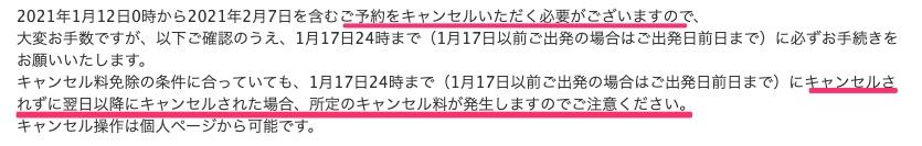 【国内JAL楽パック】緊急事態宣言に伴うGoToトラベルキャンペーンご利用の旅行に関する措置について【楽天トラベル】