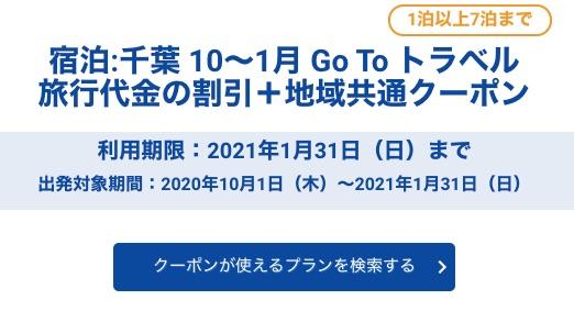 【宿泊_千葉_10~1月_Go_To_トラベル】クーポンを獲得しました|近畿日本ツーリスト