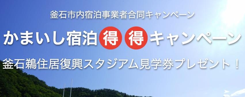 かまいし宿泊得得キャンペーン___Just_another_釜石___日本___株式会社かまいしDMCサイト_site