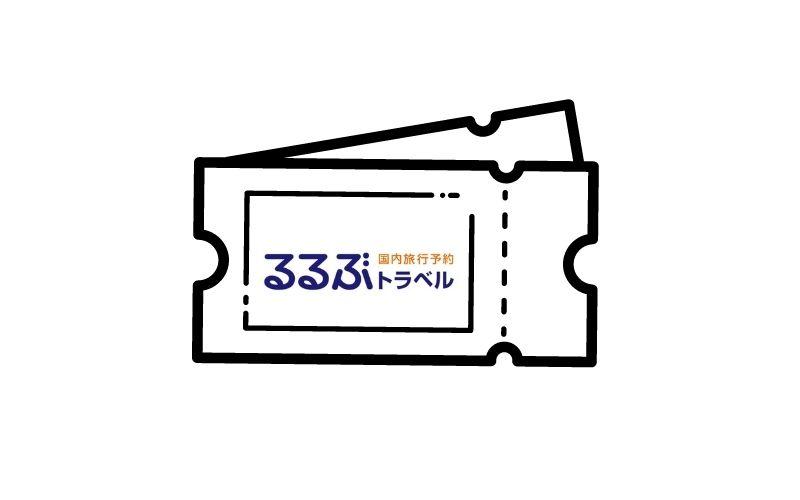 るるぶトラベルクーポン-TOP