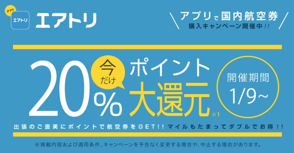 エアトリ アプリで国内航空券購入キャンペーン