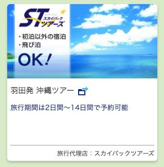 スカイマークパッケージツアー GoTo併用可