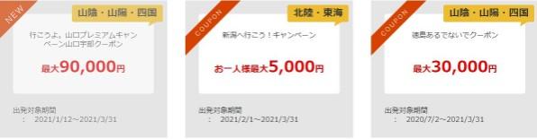 スクリーンショット 2021-01-10 090940