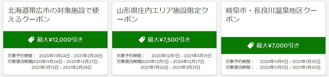 スクリーンショット 2021-01-12 053846