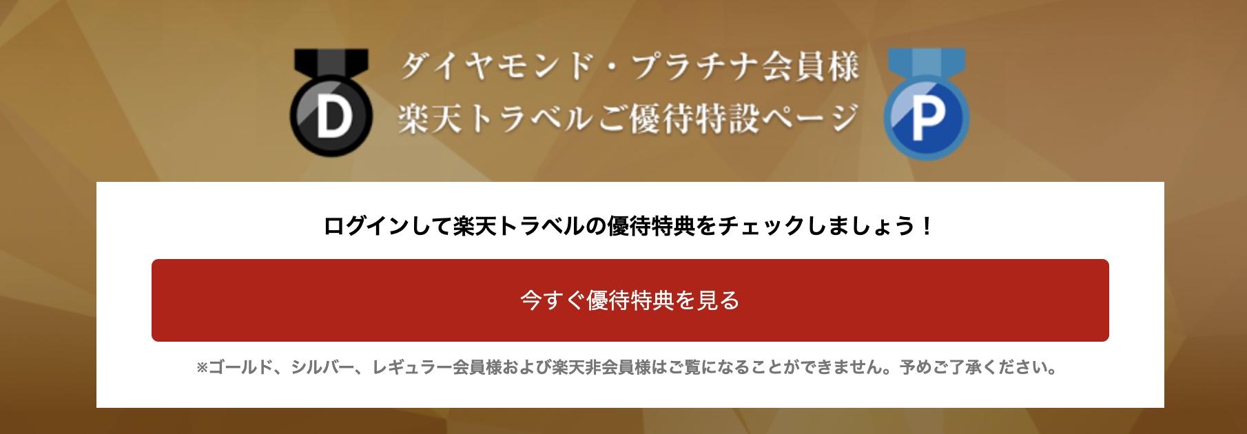ダイヤモンド・プラチナ会員-楽天トラベル