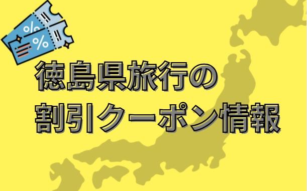 徳島県旅行割引クーポン情報