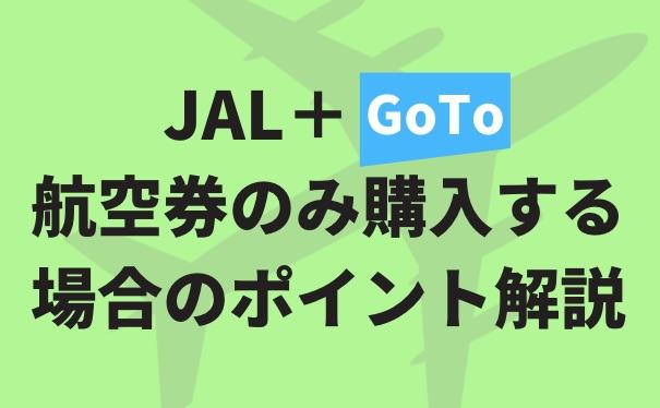 JAL航空券GoToキャンペーン