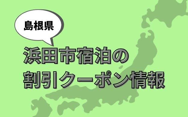 島根県浜田市旅行割引クーポン情報