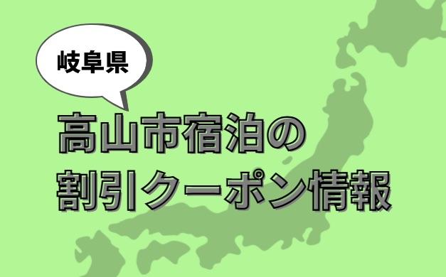 岐阜県高山市旅行割引クーポン情報