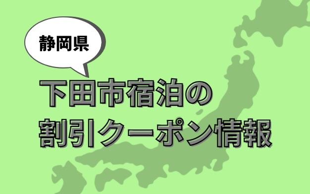 静岡県下田市旅行割引クーポン情報