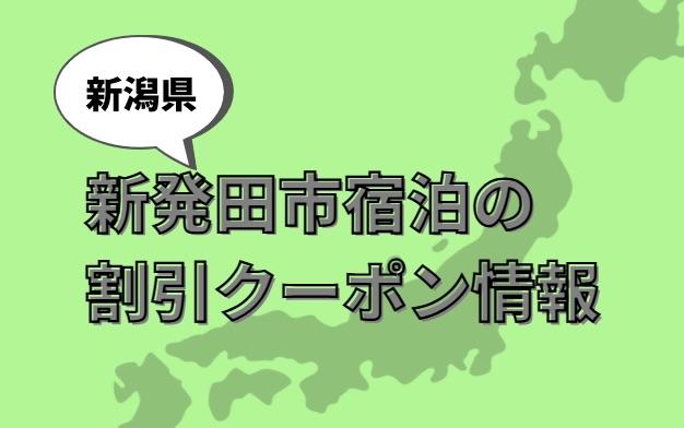 新潟県新発田市旅行割引クーポン情報
