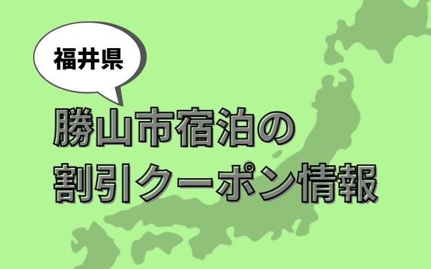 福井県勝山市旅行割引クーポン情報