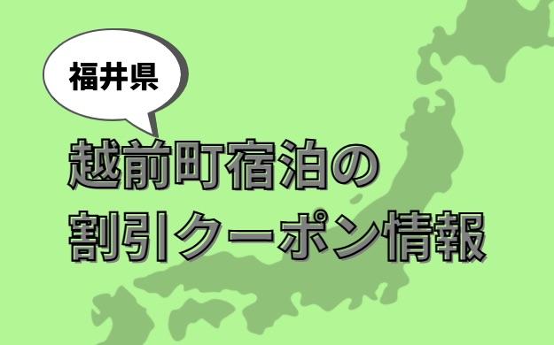 福井県越前町旅行割引クーポン情報