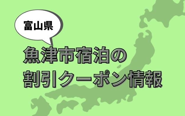富山県魚津市旅行割引クーポン情報