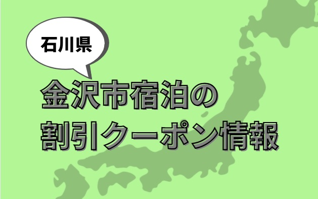 石川県金沢市旅行割引クーポン情報