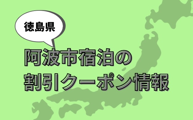 徳島県阿波市旅行割引クーポン情報