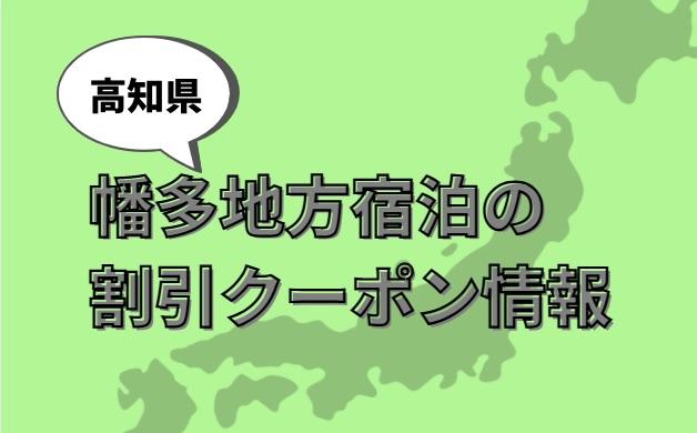 高知県幡多地方旅行割引クーポン情報