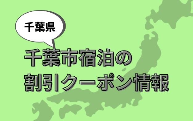 千葉県千葉市旅行割引クーポン情報
