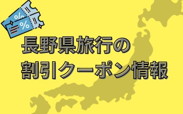 長野県旅行割引クーポン情報