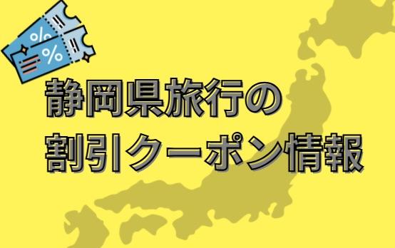 静岡県旅行割引クーポン情報