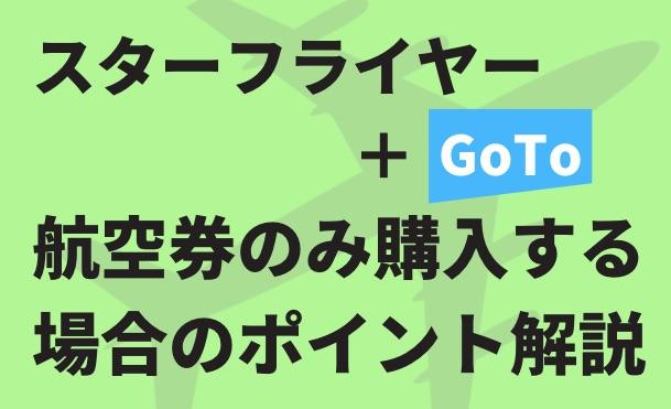 スターフライヤー航空券GoToキャンペーン