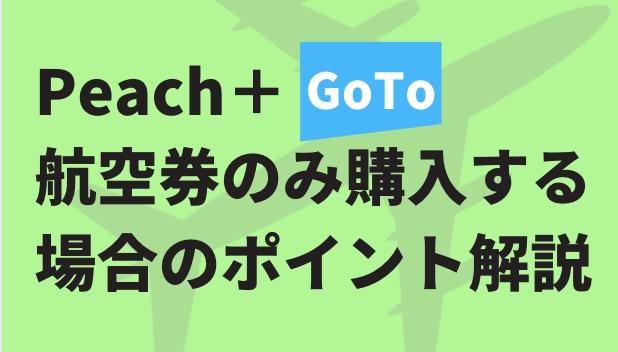 ピーチ 航空券GoToキャンペーン